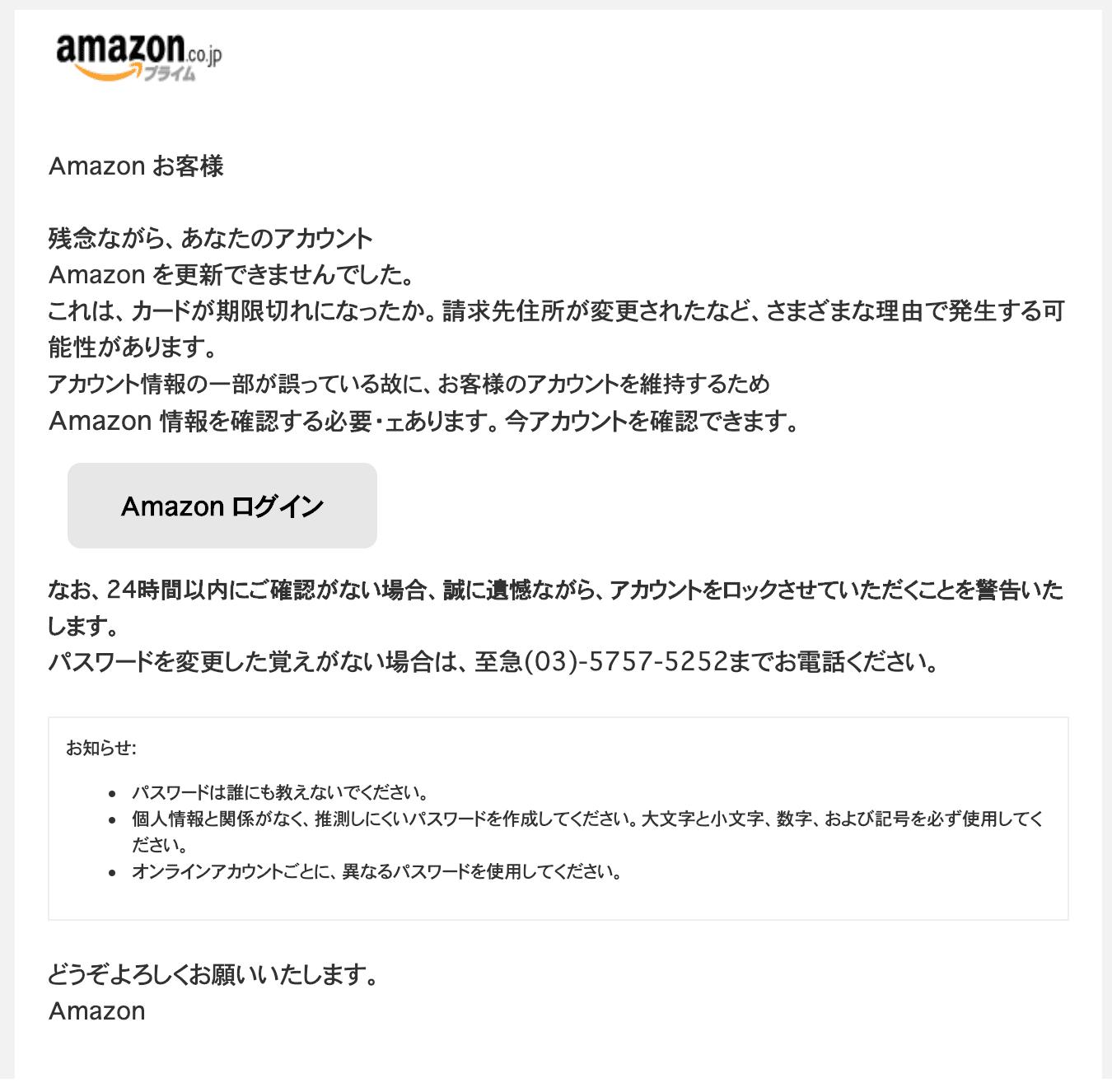 アカウント 情報 を 更新 確認 し て ください AMAZONからのメールが来ましたが、本物でしょうか?